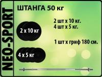 Штанга 50 кг