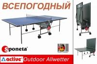 Всепогодный теннисный стол ACTIVE OUTDOOR 400 ( SPONETA, Германия)